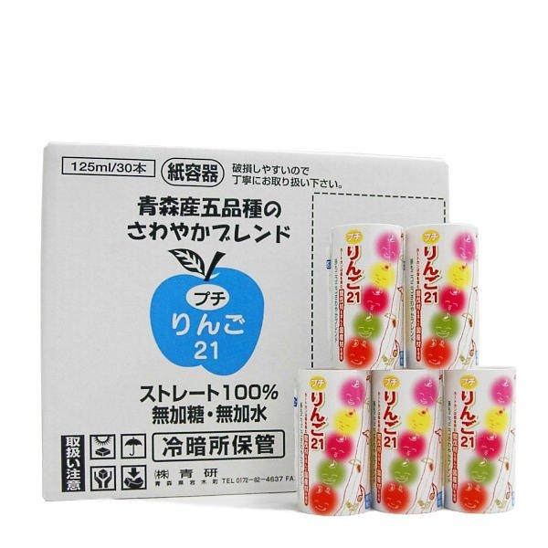 画像1: プチりんご(125ml×30本入)1箱〜5箱入 (1)