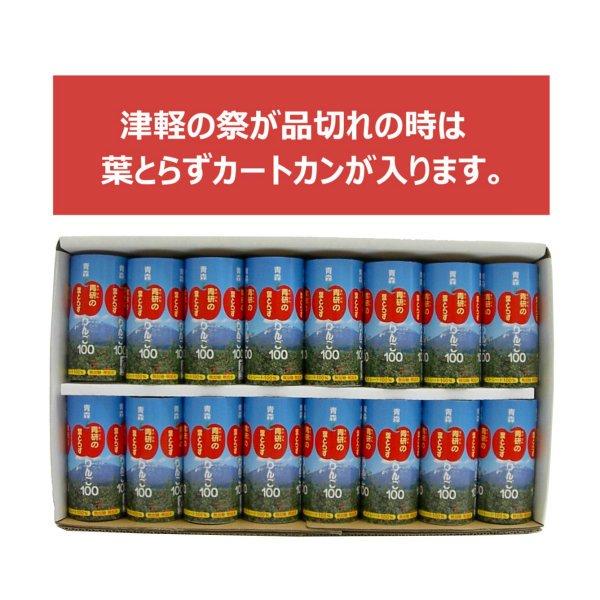 画像1: みちのくセット 1箱〜5箱入 (1)