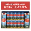 画像4: 津軽路セット 1箱〜5箱入 (4)