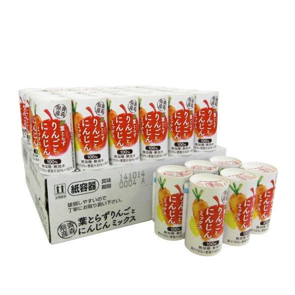 画像1: りんごにんじんミックスカートカン(125ml×30本入)1箱〜5箱入 (1)